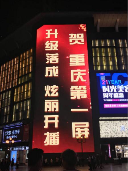 重庆第一LED屏