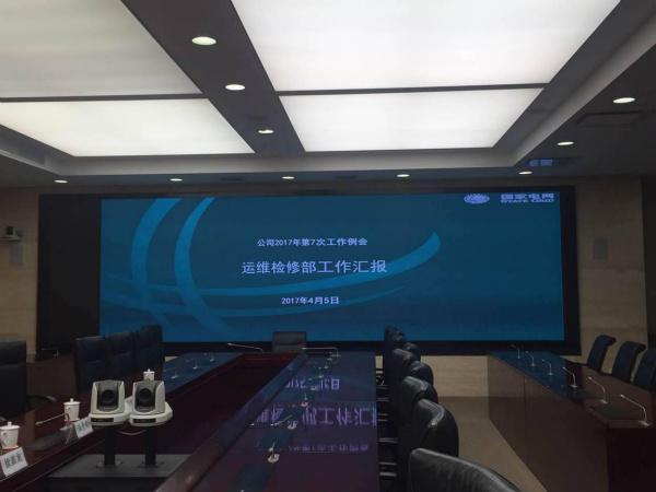 三思案例-浙江省电力公司会议室 P1.47 15㎡
