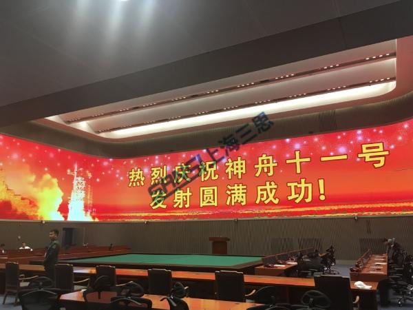 北京飞行控制中心U型屏
