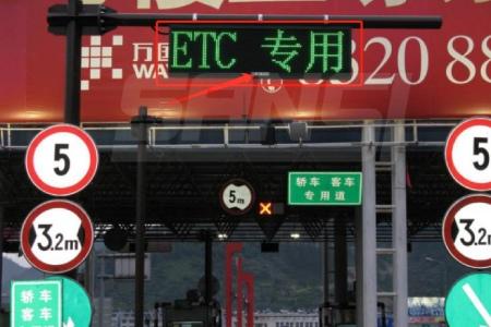 ETC专用屏